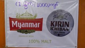 キリンビール ミャンマーに初上陸!